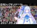 日刊トップテン!VOCALOID&something【日刊ぼかさん2017.09.20】