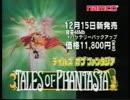 スーパーファミコン 「テイルズ オブ ファンタジア」店頭販促ビデオ