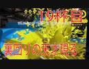 【スプラトゥーン2】ジャイロオフ勢が最強S+目指します!【19杯目】