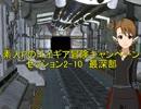 素人Pのエイギア冒険キャンペーン 2-10