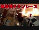 【PUBG】命懸け! 車爆発チキンレース対決
