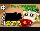 第32位:【ゆっくり愛でる】ショップのまりさと新入りさん thumbnail