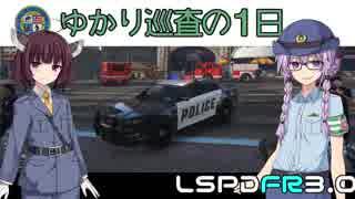 【VOICEROID実況】 ゆかり巡査の1日 : 初日 【GTA5】