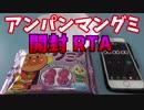 第81位:アンパンマングミ 開封RTA 世界記録(1分5秒42)