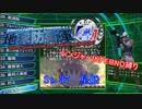 【地球防衛軍4.1】レンジャー INF縛り M37 星船【ゆっくり実況】