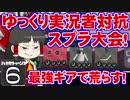 【Splatoon2】ハカセトゥーン2 第7話 ~チョビ杯トゥーン~【ゆっくり】