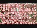 クソ動画シリーズ #37<~いじめ~むいちの離れ嫌われ物語Part1>
