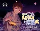 第86位:【耳かき・耳舐め】四季のまほろば庵・涼夏弐