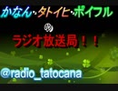 【第一回】かなん・タトイヒ・ポイフルのラジオ放送局