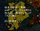 【信長の野望 革新PK】地方別 武将ランキング 九州編 thumbnail