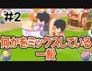 【おそ松さん】しま松で島を開拓してみる実況#2