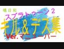 【Splatoon2】 マニューバー ナワバリ デスキル集【スプラトゥーン2】