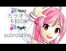 生放送アニメ 「直感xアルゴリズム♪」 歌ってみた・踊ってみた用カラオケ 「subroutine」