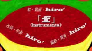 【ニコカラ】『f』【Off vocal】