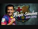 【バルセロナ】 2011-2014 アレクシス・サンチェス ゴール集