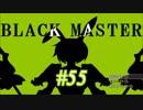 【実況プレイ】Black_Master #55
