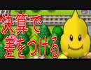 【4人実況】桃太郎電鉄2010 #3 ~決算男、悲劇の巻~