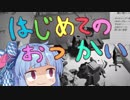 【COUB Big Sale】琴葉葵のはじめてのおつかい最終章SP【VOIC...