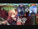 【Shadowverse】PP10で魔海の女王+グリームニル果たしてどうなるか エルフ