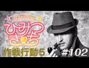 【#102】作戦行動5「トップシークレット」