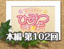 【第102回】☆佳村はるかのひみつきち☆DC