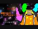【チャー研MAD】虐殺されたジュラルセージンズ【東方充電男】