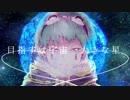 【ゴンノスケ】リゲル【初音ミク】
