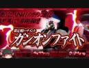 主にギガンで逝くガンダムオンラインpart83~ガンオンファイト!~