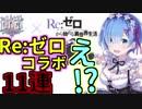 【白猫】Re:ゼロ(リゼロ)コラボガチャ11連じゃあああ【白猫プロジェクト】
