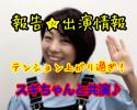 早川亜希動画#445≪出演情報★スギちゃんと共演^^≫