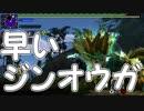 「活発に動くジンオウガ」【モンスターハンターXX実況Part40】