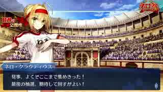 Fate/Grand Order ネロ・クラウディウス 2017年イベント関連ボイス集