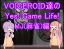 VOICEROID達のYES! GAME LIFE!【MJ編】
