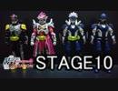 【食玩】装動 仮面ライダーエグゼイドをゆっくり紹介【STAGE10】