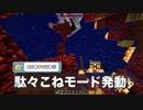 #10【Minecraft】お前らもっと自分勝手【