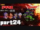 【SFC版DQ3】ファミコン版との違いを紹介しながら【実況】part24