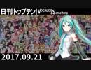 日刊トップテン!VOCALOID&something【日刊ぼかさん2017.09.21】