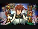 第47位:【ランスシリーズ最終作】『ランス10』ティザームービー