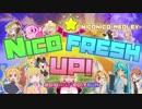 第82位:【ニコニコメドレー】Nico☆FRESH UP! thumbnail