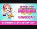 「ラブライブ!スクールアイドルフェスティバル」新情報発表会