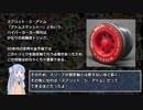 琴葉葵のハイテンションヨーヨー解説 004 ダンカン・ホイールズ