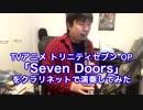 【トリニティセブンOP】 Seven Doorsをクラリネットで演奏してみた。