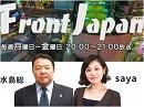 【Front Japan 桜】野口裕之~トランプ国