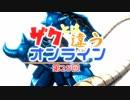【ヘタクソ】ザクとは違うオンライン第25回【ゆっくり+VOICEROID実況】