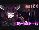 【VOICEROID実況】 特殊少女のカルテル撲滅活動 part20