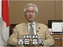 【西田昌司】解散の大義は「冷戦構造の清算」と「経世済民」にあり[桜H29/9/21]