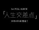 天才凡人 1stフルアルバム「人生交差点」発売告知動画【WEB限...