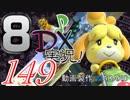 初日から始める!日刊マリオカート8DX実況プレイ149日目