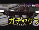【実況】のんびりまったりSplatoon2! part.11 ガチヤグラ