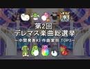 [中間発表#3] 第2回 デレマス楽曲総選挙 [作曲家別 TOP3]